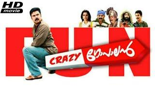 Crazy Gopalan Malayalam Full Movie |HDRip| 2008 Dileep | SalimKumar | Harisree Ashokan |