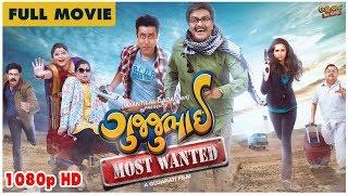 Gujjubhai Most Wanted Full Movie | HD 1080p | Siddharth Randeria & Jimit Trivedi | A Comady Film