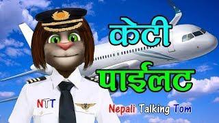 Nepali Talking Tom - KT Pilot (केटी पाईलट) Nepali Comedy Video 2019 - Talking Tom Nepali
