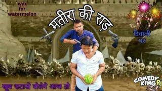 #मतीरा की राड़... #दिवाली विशेष #मारवाड़ी कॉमेडी #marwadi comedy #war #short film