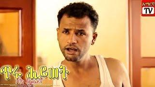 ጥሩ ሕይወት - Ethiopian movie 2019 latest full film Amharic film shefu