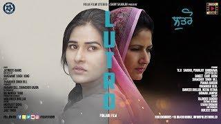 Lutro |  ਲੁਤਰੋ | Punjabi Film | Folk Film Studio | HD | 2018