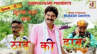 Episode:75 ठाढे की दाब  # KUNBA DHARME KA #Mukesh Dahiya #Comedy Series # DAHIYA FILMS