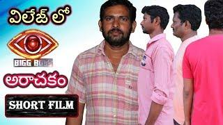 Big Boss Winner Party | Village Boys Comedy Short Film