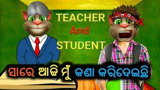 TEACHER AND STUDENT ODIA TALKING TOM COMEDY VIDEO HASI HASI GADI JIBE PART 12