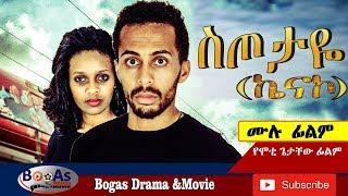 ስጦታዬ(ኬናኮ) New Ethiopian Movie – Setotaye( kenako) 2019 ሙሉፊልም | Full movie