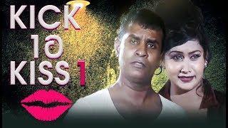 Kick එකට Kiss එකක් | පිස්සු ට්රිබල් | Pissu Trible | Sinhala Movie Comedy Scene