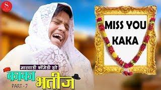 Pankaj Sharma New Comedy -Miss You Kaka   कॉमेडी धमाका - काका भतीज कॉमेडी शो P-7   Kaka Bhatij   SFS