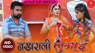 Rajasthani New Comedy | कॉमेडी धमाका- नखराली लुगाई कॉमेडी शो | Season 3 Nakhrali Lugai | Surana Film