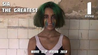 Лига Fantasy. Movie Clip Vision. 4 Смена 2018. 1 отряд. Sia - The Greatest