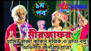 MIRJAFAR (Episode-1) || A Popular and Superhit Indian Historical Story || Bangla Natok || Epi:1