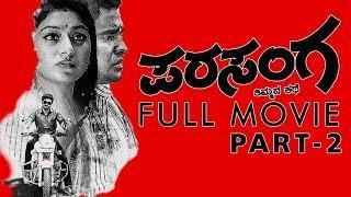Parasanga Kannada Full Movie Part - 2 of 6 | Akshata, Govinde Gowda, Sanju Basayya