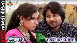 Mitan 420 - Comedy Scene || Superhit Chhattisgarhi - Movie Clip - 2018