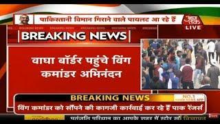 Aaj tak Live: Abhinandan की पहली झलक का इंतजार| IAF Pilot Will Return To India.