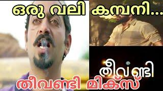 Chain Smokers | Malayalam whatsapp status | Theevandi mix comedy | Malayalam Troll video