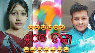 500 tanga (୫୦୦ ଟଙ୍କା )sambalpuri comedy video¦¦roshan bhardwaj ¦¦ munia panigrahi