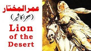 [HD] Lion of the Desert (Omar Mukhtar) Full Movie in Urdu / Hindi Dudded