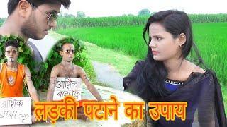 I Love u Rani Khesari Lal Yadav Style |Bhojpuri Comedy Video