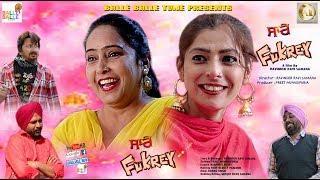 Latest Punjabi Movies 2018   SAARE FUKRE   ਸਾਰੇ ਫੁਕਰੇ   Punjabi Comedy Movie 2018   Balle Balle Tune