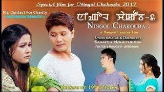 NINGOL CHAKOUBA 2 || FULL MANIPURI FEATURE FILM