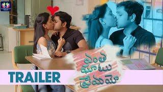 Entha Ghatu Premayo Movie Trailer || Latest Telugu Full Movies || TFC Comedy