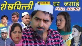 शेखचिल्ली घर जमाई  ||  Shekhchilli Ghar Jamai || New full  comedy movie(2019 )
