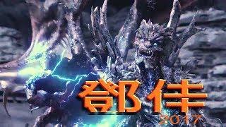 Film Fantasy Tionghoa Seribu Wajah Of Dunjia 形成敦贾 2017 SUB INDO