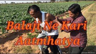 બાલાજીને કરી આત્મહત્યા || Best Gujarati Comedy Short Film 2019 || Amazing Wild Boys