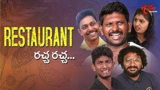 Restaurant Racha Racha | Mahesh Vitta & Fun Bucket Team Comedy Short Film  by Nagendra K | TeluguOne