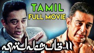 Vishwaroopam 2 - Tamil Full Movie | Kamal Hassan, Pooja Kumar, Andrea, Rahul Bose