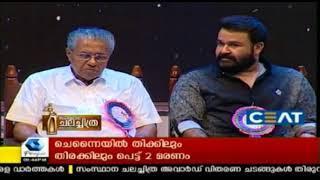 സംസ്ഥാന ചലച്ചിത്ര അവാര്ഡ് വിതരണം ചടങ്ങില് മോഹന്ലാല് മുഖ്യ അതിഥി- Live | Kerala State Film Awards