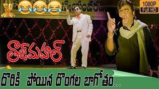 Brahmanandam and Babu Mohan Ultimate Comedy Scene HD | Taj Mahal Telugu Movie | Suresh Production