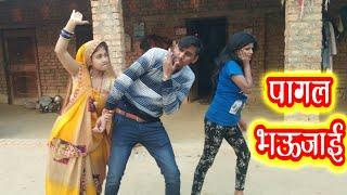 Comedy Video || पागल भऊजाई || Shivani Singh & Akhilesh Raj Bhojpuriya,