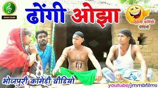 || COMEDY VIDEO || ढोंगी ओझा , Dhongi Ojha , पारिवारिक कॉमेडी वीडियो , JMMB Films