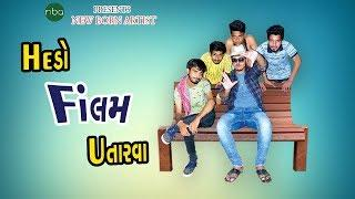 Hedo Film Utarva | Gujarati Comedy Short Film | 2018 Gujarati Movies | Comedy | New Born Artist
