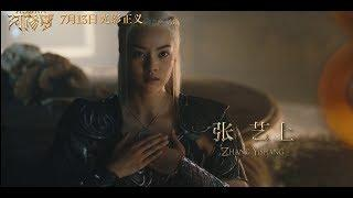 Asura 阿修罗 (Chinese epic fantasy film) 2018 Trailer