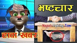 Nepali Talking Tom - HAWA KHABAR (भ्रस्टचार) Nepali Comedy Video 2019 - Talking Tom Nepali