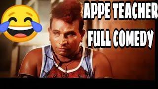 Appe teacher tulu movie all comedy scenes