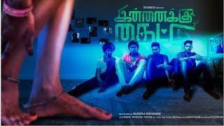 இன்னைக்கு நைட்டு - Best Tamil Double Meaning Comedy Short Film