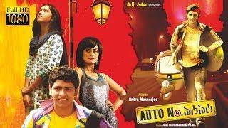 Auto No 9696 | Bengali Comedy Film Full HD | Arjun Chakraborty | Ankita | Amrita | Bangla Movie