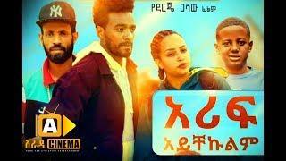አሪፈ አይቸኩልም Ethiopian Movie Trailer - 2018