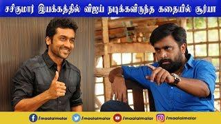 Suriya to play the lead role in Sasikumar's Periodic Film | Surya | Sasikumar