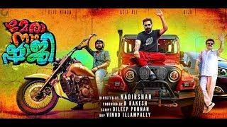 Meranam Shaji Latest Malayalam Comedy Film | New Malayalam Full Movie2019