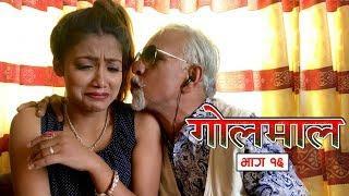 Nepali Comedy Golmal (गोलमाल भाग - १६) - 16 | 11  May 2018 | New Nepali Comedy Serial