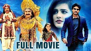 K.V.Satish Telugu Fantasy Drama Film | Diah Nicholas | Mohan Babu || TTM