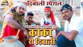 दिवाली स्पेशल कॉमेडी - काका री दिवाली | Diwali Special: Kaka Bhatija Marwadi Comedy 29 | PRG Music