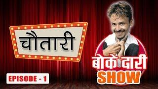 CHAUTARI-  Drama Comedy Show Boke dari, New Nepali Comedy Show