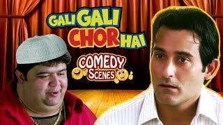 Most Viewed Comedy Scene - Gali Gali Chor Hai - Akshaye Khanna -Mugdha Godse #Shemaroo Indian Comedy