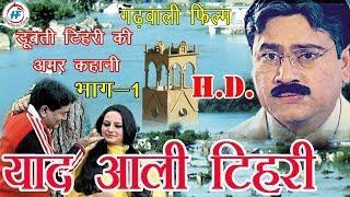 Historical Garhwali films - Yaad Aali Tehri - Part 1   A Sweet Love Story