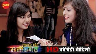 Comedy Scene_ Sundar Mor Chhattisgarh - सुन्दर मोर छत्तीसगढ || New Upcoming Movie Scene_2019